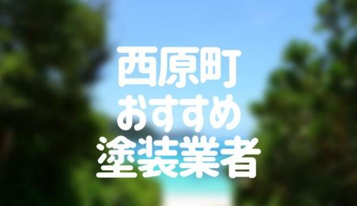 沖縄県西原町の「外壁塗装・屋根塗装」おすすめ業者を一覧で紹介!