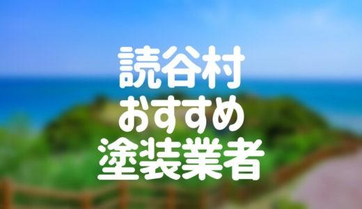 沖縄県読谷村の「外壁塗装・屋根塗装」おすすめ業者を一覧で紹介!
