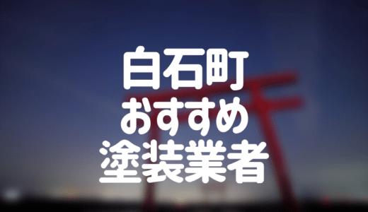 佐賀県白石町の「外壁塗装・屋根塗装」おすすめ業者を一覧で紹介!