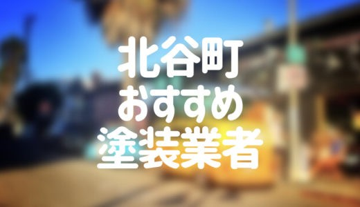 沖縄県北谷町の「外壁塗装・屋根塗装」おすすめ業者を一覧で紹介!