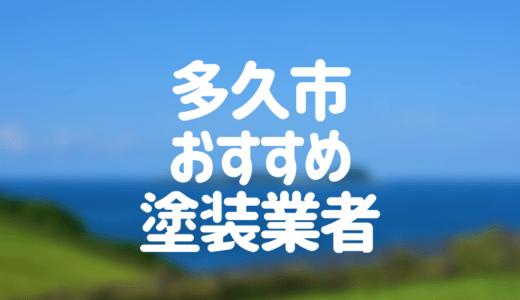 佐賀県多久市の「外壁塗装・屋根塗装」おすすめ業者を一覧で紹介!