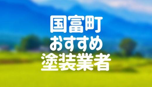 宮崎県国富町の「外壁塗装・屋根塗装」おすすめ業者を一覧で紹介!