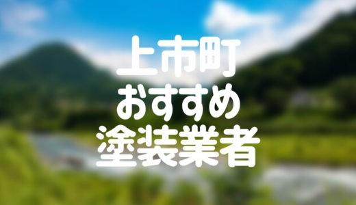 富山県上市町の「外壁塗装・屋根塗装」おすすめ業者を一覧で紹介!