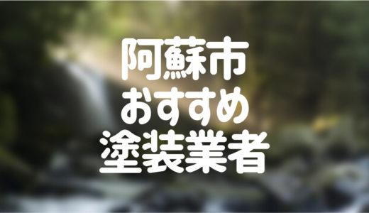 熊本県阿蘇市の「外壁塗装・屋根塗装」おすすめ業者を一覧で紹介!