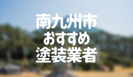 鹿児島県南九州市の「外壁塗装・屋根塗装」おすすめ業者を一覧で紹介!