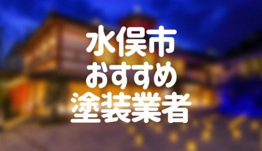 熊本県水俣市の「外壁塗装・屋根塗装」おすすめ業者を一覧で紹介!