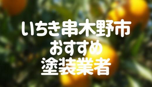 鹿児島県いちき串木野市の「外壁塗装・屋根塗装」おすすめ業者を一覧で紹介!