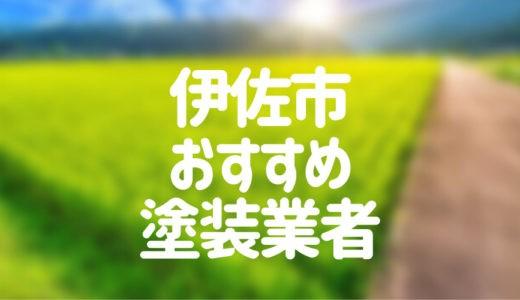 鹿児島県伊佐市の「外壁塗装・屋根塗装」おすすめ業者を一覧で紹介!