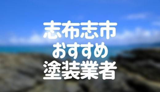 鹿児島県志布志市の「外壁塗装・屋根塗装」おすすめ業者を一覧で紹介!