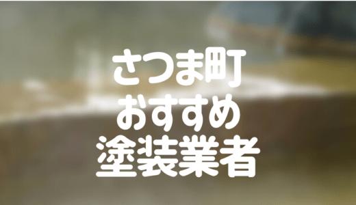 鹿児島県さつま町の「外壁塗装・屋根塗装」おすすめ業者を一覧で紹介!