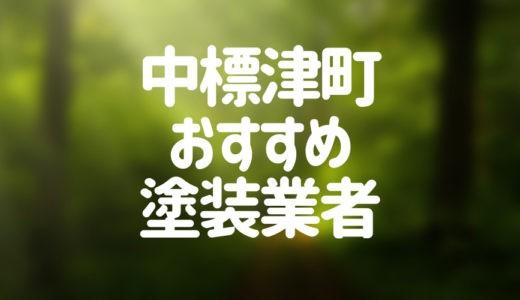 北海道中標津町の「外壁塗装・屋根塗装」おすすめ業者を一覧で紹介!