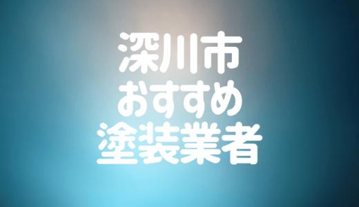 北海道深川市の「外壁塗装・屋根塗装」おすすめ業者を一覧で紹介!