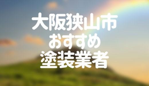 大阪府大阪狭山市の「外壁塗装・屋根塗装」おすすめ業者を一覧で紹介!