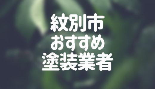 北海道紋別市の「外壁塗装・屋根塗装」おすすめ業者を一覧で紹介!