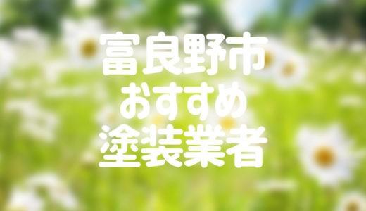 北海道富良野市の「外壁塗装・屋根塗装」おすすめ業者を一覧で紹介!