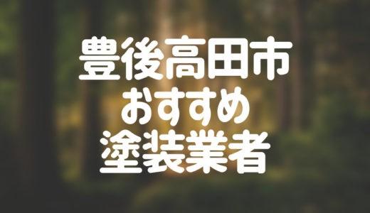 大分県豊後高田市の「外壁塗装・屋根塗装」おすすめ業者を一覧で紹介!