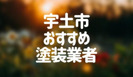 熊本県宇土市の「外壁塗装・屋根塗装」おすすめ業者を一覧で紹介!