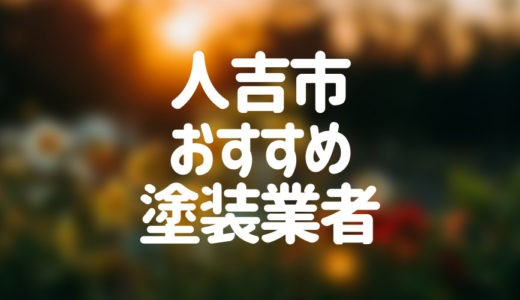 熊本県人吉市の「外壁塗装・屋根塗装」おすすめ業者を一覧で紹介!