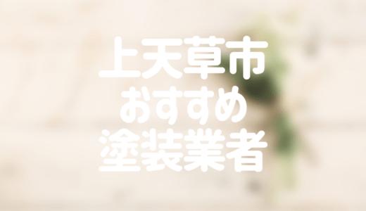 熊本県上天草市の「外壁塗装・屋根塗装」おすすめ業者を一覧で紹介!