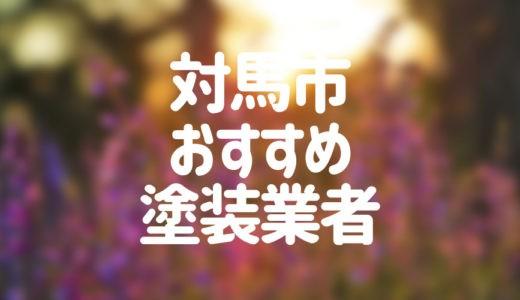 長崎県対馬市の「外壁塗装・屋根塗装」おすすめ業者を一覧で紹介!