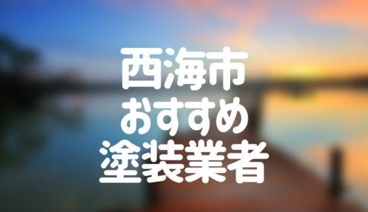 長崎県西海市の「外壁塗装・屋根塗装」おすすめ業者を一覧で紹介!