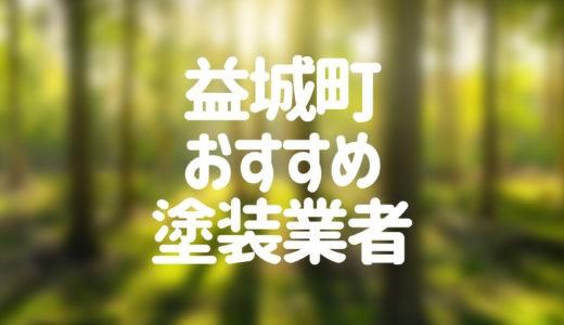熊本県益城町の「外壁塗装・屋根塗装」おすすめ業者を一覧で紹介!