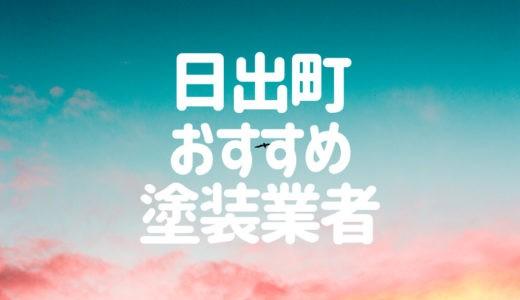 大分県日出町の「外壁塗装・屋根塗装」おすすめ業者を一覧で紹介!