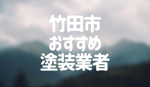 大分県竹田市の「外壁塗装・屋根塗装」おすすめ業者を一覧で紹介!