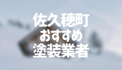 長野県佐久穂町の「外壁塗装・屋根塗装」おすすめ業者を一覧で紹介!