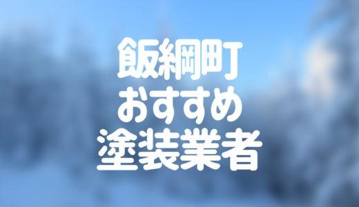 長野県飯綱町の「外壁塗装・屋根塗装」おすすめ業者を一覧で紹介!