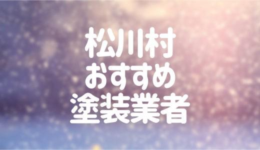 長野県松川村の「外壁塗装・屋根塗装」おすすめ業者を一覧で紹介!