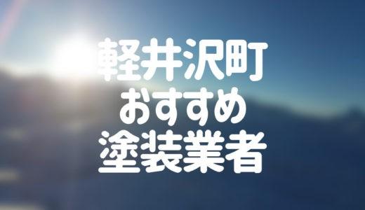 長野県軽井沢町の「外壁塗装・屋根塗装」おすすめ業者を一覧で紹介!