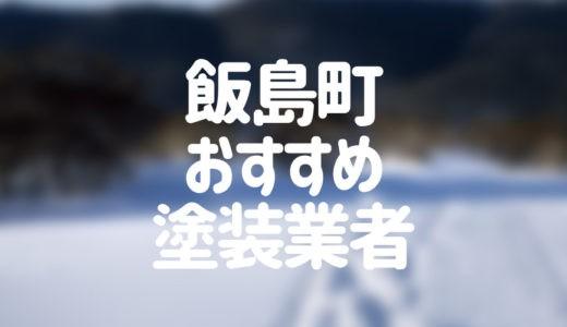 長野県飯島町の「外壁塗装・屋根塗装」おすすめ業者を一覧で紹介!