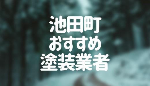 長野県池田町の「外壁塗装・屋根塗装」おすすめ業者を一覧で紹介!
