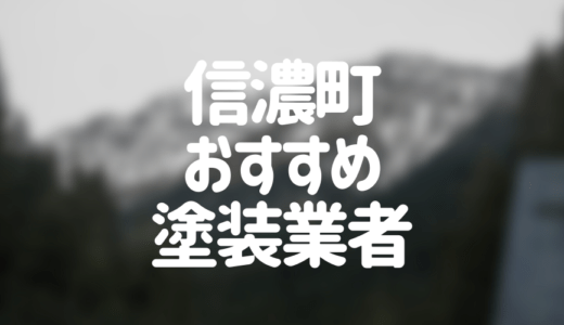 長野県信濃町の「外壁塗装・屋根塗装」おすすめ業者を一覧で紹介!
