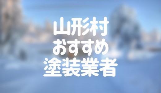 長野県山形村の「外壁塗装・屋根塗装」おすすめ業者を一覧で紹介!