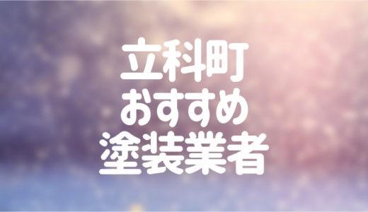 長野県立科町の「外壁塗装・屋根塗装」おすすめ業者を一覧で紹介!