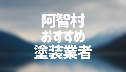 長野県阿智村の「外壁塗装・屋根塗装」おすすめ業者を一覧で紹介!