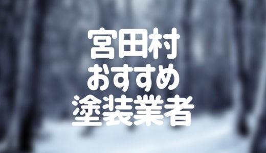 長野県宮田村の「外壁塗装・屋根塗装」おすすめ業者を一覧で紹介!