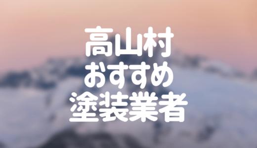 長野県高山村の「外壁塗装・屋根塗装」おすすめ業者を一覧で紹介!