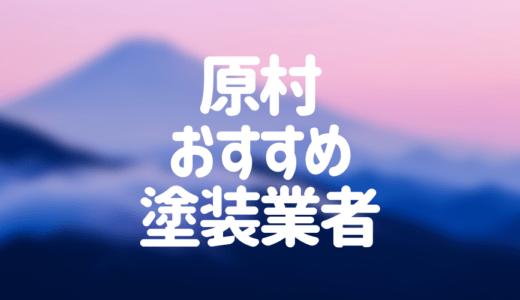 長野県原村の「外壁塗装・屋根塗装」おすすめ業者を一覧で紹介!