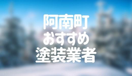 長野県阿南町の「外壁塗装・屋根塗装」おすすめ業者を一覧で紹介!