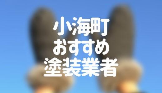 長野県小海町の「外壁塗装・屋根塗装」おすすめ業者を一覧で紹介!