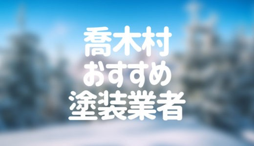 長野県喬木村の「外壁塗装・屋根塗装」おすすめ業者を一覧で紹介!